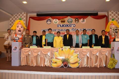 ผู้ว่าราชการจังหวัดกำแพงเพชร เป็นประธาน ในงานแถลงข่าวจัดการแข่งขันฟุตบอลเยาวชนและประชาชนครั้งที่ 15 ประจำปี 2562 รอบชิงชนะเลิศแห่งประเทศไทยรุ่นอายุ 18 ปี